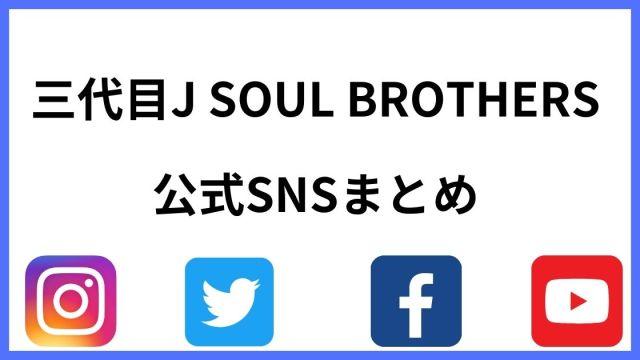 三代目J SOUL BROTHERS公式SNSまとめ