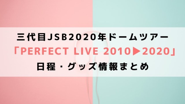 PERFECT LIVE 2010→2020