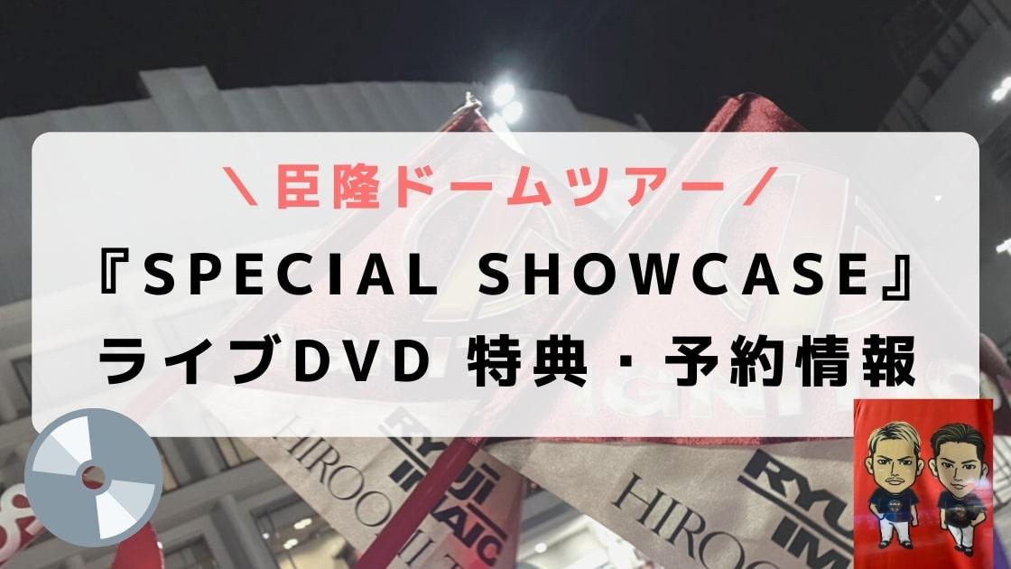special showcase