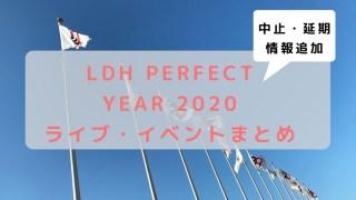 ldhperfectyear2020