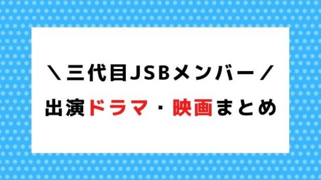 三代目JSBメンバー出演ドラマ・映画なとめ