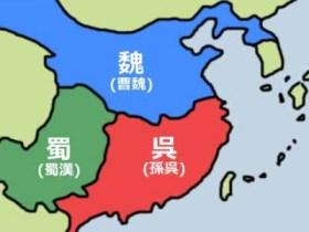 出典:それでは、また今度。 : 生姜のよくわからない三国志講座