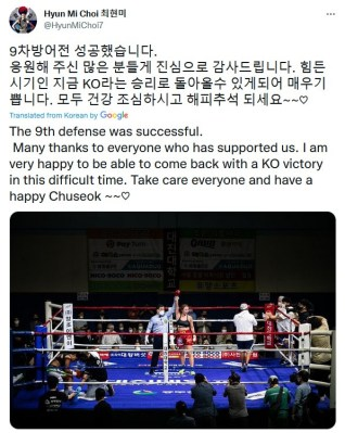 Hyun Mi Choi thanks supporters following her ninth title defense
