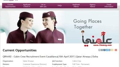 صورة اعلنت الخطوط الجوية القطرية عن حاجتها الى طاقم ضيافة جوية من المغرب يوم 15 ابريل