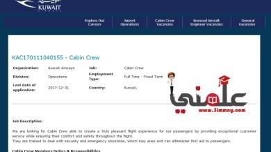 صورة اعلنت الخطوط الجوية الكويتية عن حاجتها الى طاقم ضيافة جوية بنات فقط من جميع الجنسيات