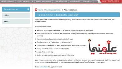 صورة اعلنت الخطوط الجوية التركية عن حاجتها الى موظفين لمكاتبها حول العالم من جميع الجنسيات