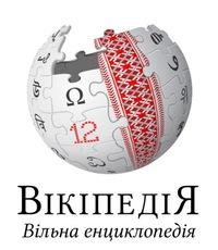 Український розділ Вікіпедії