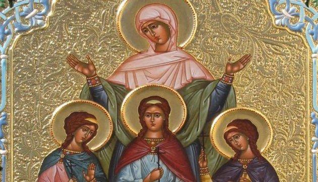 Сьогодні свято Віри, Надії, Любові та їхньої матері Софії