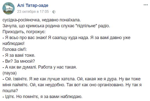 Із життя в сучасному Криму