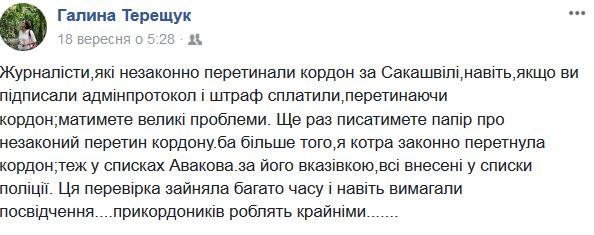 Допис на ФБ Галини Терещук