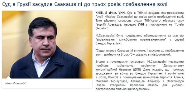 Саакашвілі засуджено до трьох років тюрми