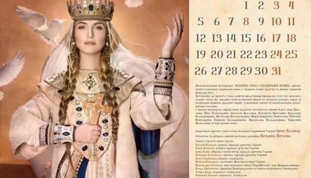 Заступник міністра перевтілилася у княгиню Ольгу