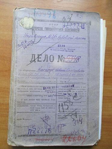 Архівна кримінальна справа за обвинуваченням Каспрука І.С., фото автора