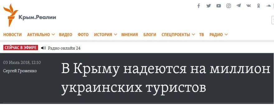 У Криму сподіваються на мільйон українських туристів