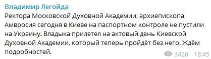 Ректору Московської духовної академії відмовили у в'їзді в Україну - РПЦ