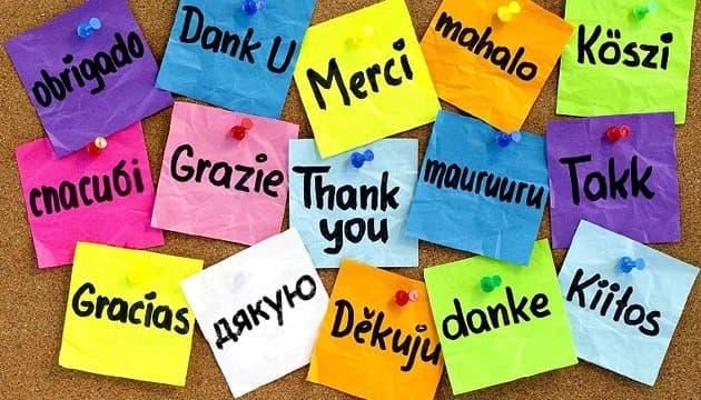 """Всесвітній день слова """"дякую"""""""