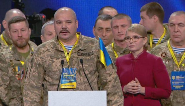 Форум Тимошенко и кіборги