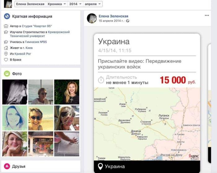 Сурмншот торінки Олени Зеленської