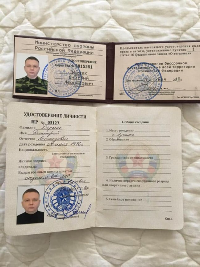 Російські документи Державка