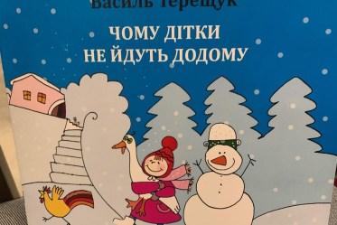 Леся Квик, Василь Терещук