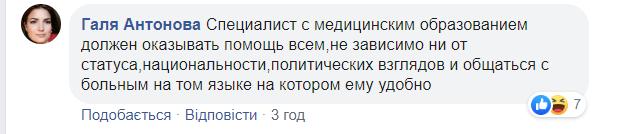 """Стоматолог із Києва вирішила перейти на українську. """"Вата"""" скипіла гнівом"""