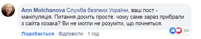 Поверніть козака на сайт! Українці обурені маніпуляціями в СБУ