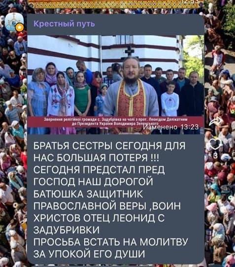 Помер Леонід Делікатний