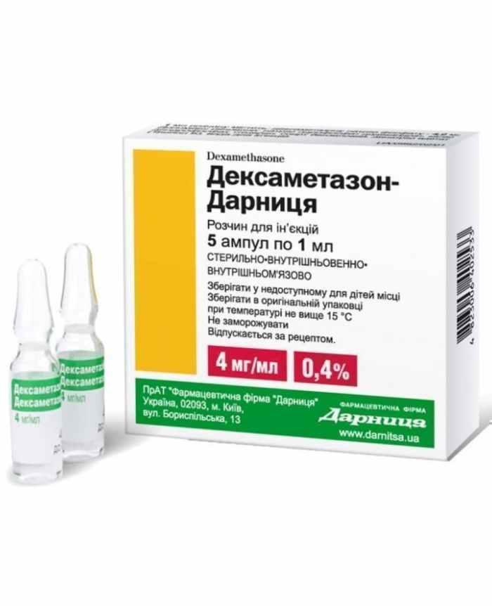 Ліки від COVID-19: ВООЗ закликала наростити виробництво дексаметазону