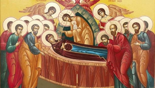 Сьогодні празник Успіння Пресвятої Богородиці