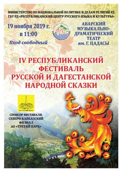 Третий парк поддержит детский фестиваль в Дагестане