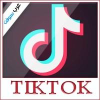 تحميل برنامج تيك توك للكمبيوتر (ويندوز 7,8,10) ميديا فاير
