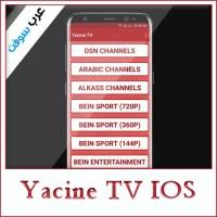 تحميل تطبيق ياسين تي في yacine tv للايفون 2021