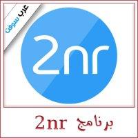 تحميل برنامج 2nr للاندرويد APK اخر اصدار مجانا