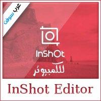 تحميل برنامج InShot Editor للكمبيوتر مجانا