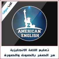 تحميل برنامج ذا أمريكان انجلش للكمبيوتر اخر اصدار مجانا