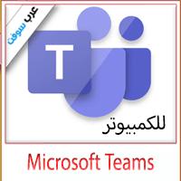 تحميل برنامج Microsoft Teams للكمبيوتر بالعربي مجانا
