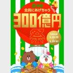 LINEPay全員にあげちゃう300億円祭