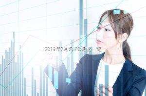 2019年7月のIPOスケジュール。新規上場企業一覧