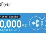 bitFlyer リップル(XRP)