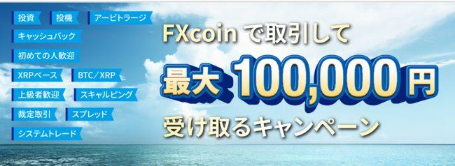 FXcoin、取引して最大10万円を受け取るキャンペーン