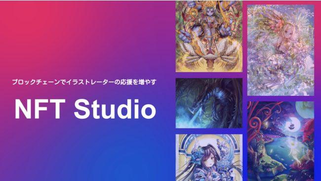 NFT Studio
