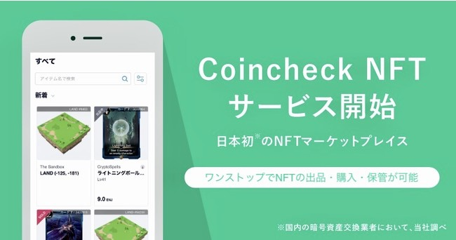 Coincheck NFT(β版)について