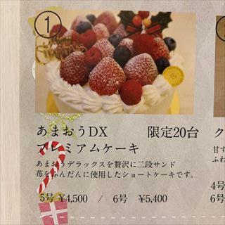 ①あまおうDXプレミアムケーキ
