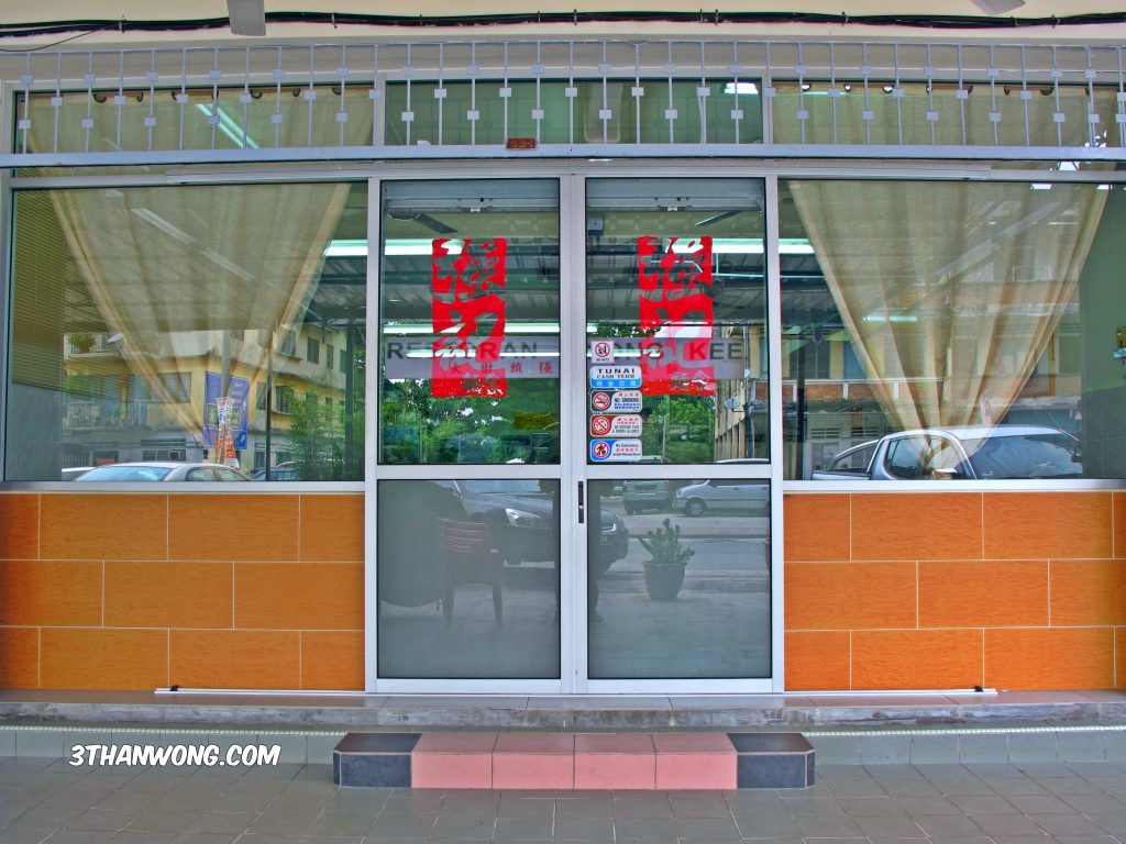 Keong Kee Restaurant Entrance