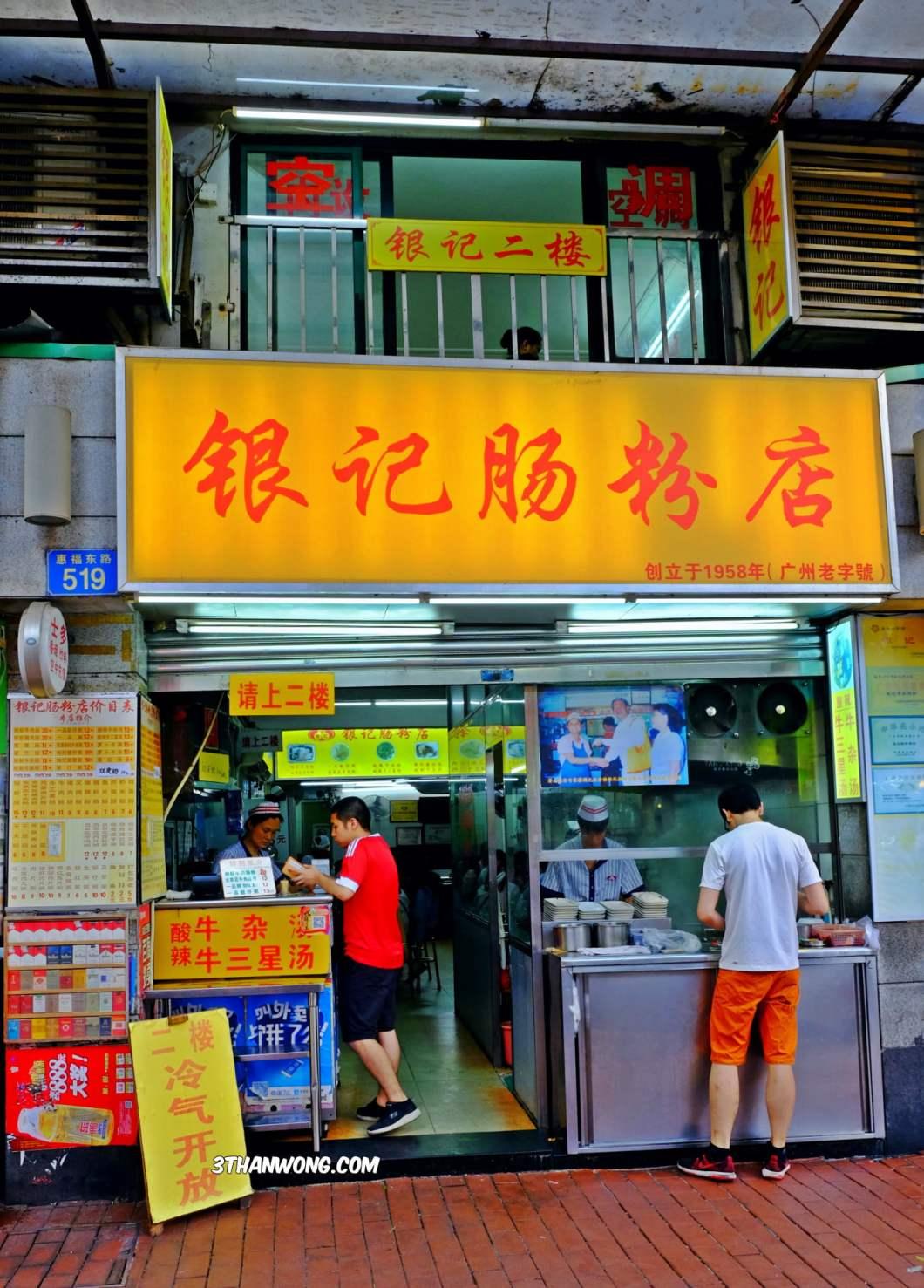 Guangzhou delicacies