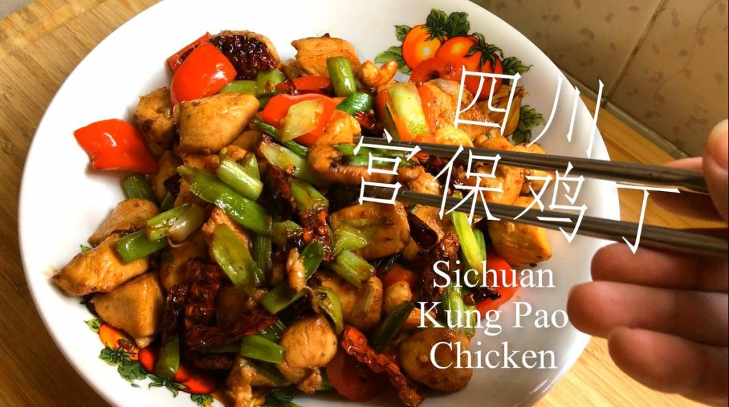 Sichuan Kung Pao Chicken Recipe