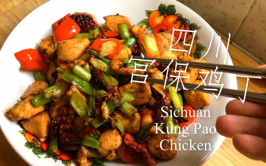 Authentic Sichuan Kung Pao Chicken Recipe 宫保鸡丁秘方