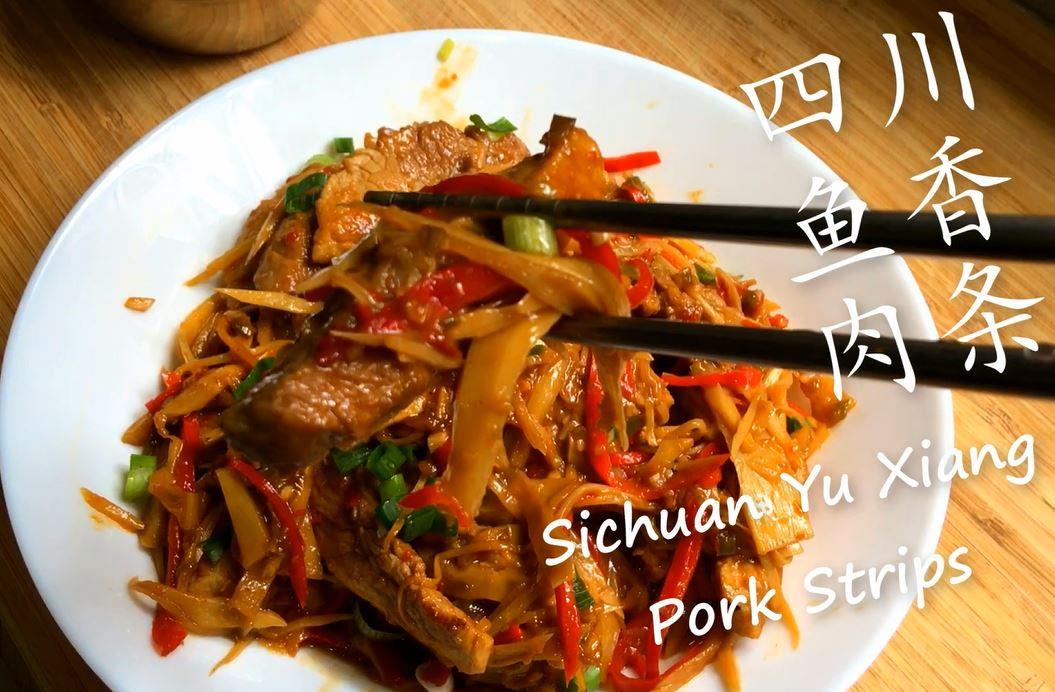 Sichuan Yu Xiang Pork Strips Recipe 四川鱼香肉丝(条)秘方