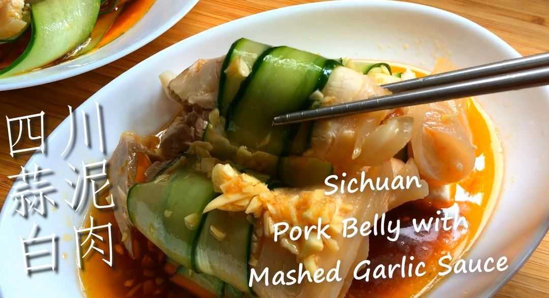 Sichuan Pork Belly with Mashed Garlic Sauce 四川蒜泥白肉秘方 (ASMR Cooking Video)