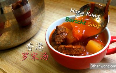 Probably The Best Hong Kong Borscht Soup Recipe 港色罗宋汤